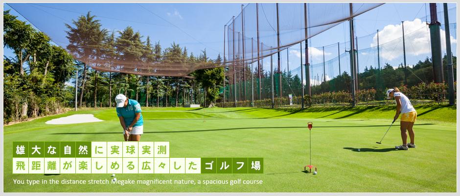 緊急 事態 宣言 ゴルフ 練習 場
